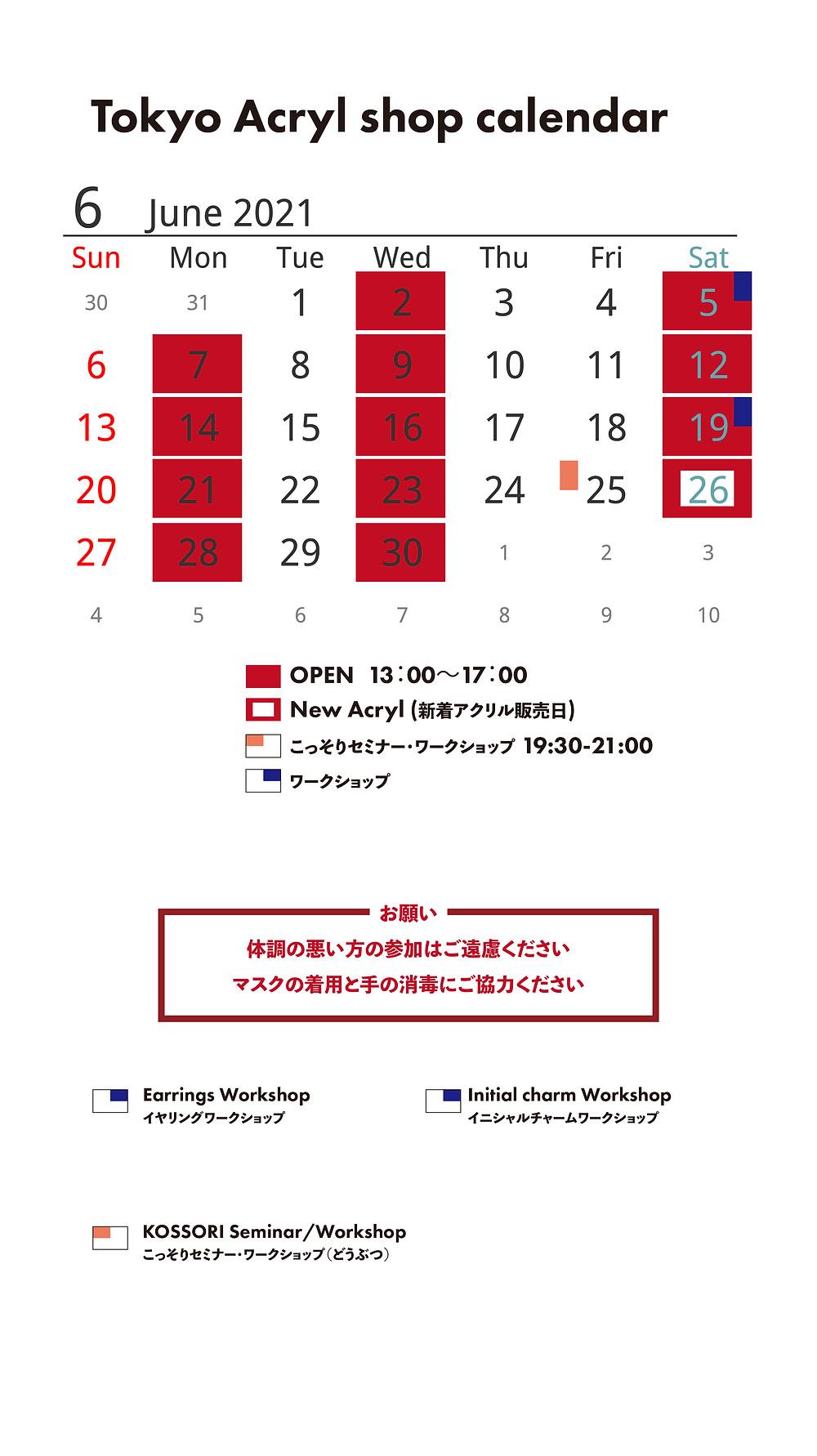 TOKYO ACRYL SHOP 2021JUNEカレンダー 営業日