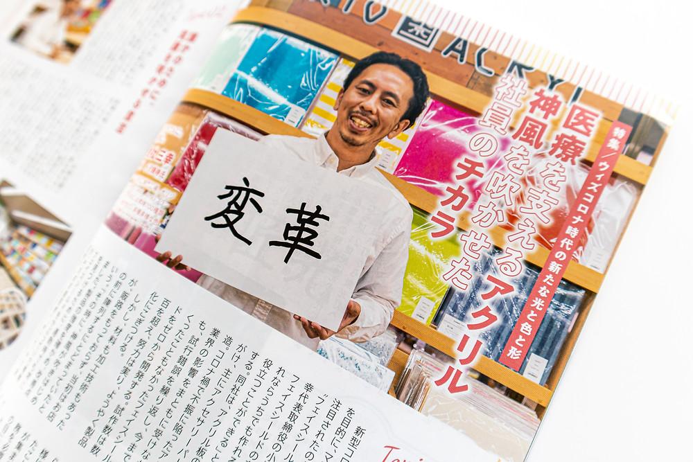 TOKYO ACRYL社長 医療を支えるアクリル神風を拭かせた社員の力