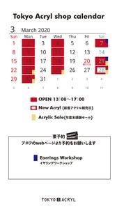 Tokyo Acryl shop calendar 2020.3