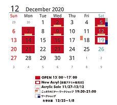 Tokyo Acryl カレンダーsmall2020.12.jpg