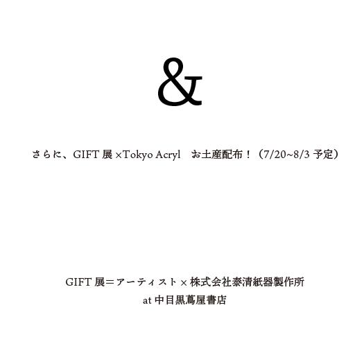 中目黒 蔦屋書店×GIFT展×Tokyo Acryl