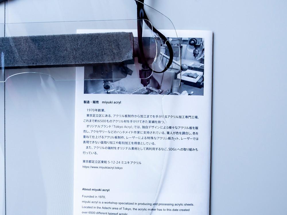 透明度の高いPET樹脂を使用しているので視界がクリアー / Miyuki Acryl