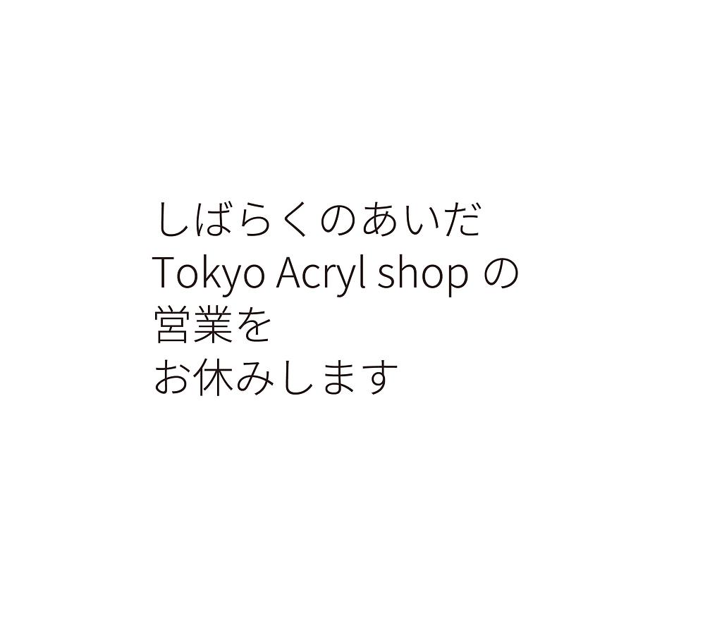 Tokyo Acryl shop calender/2020.5