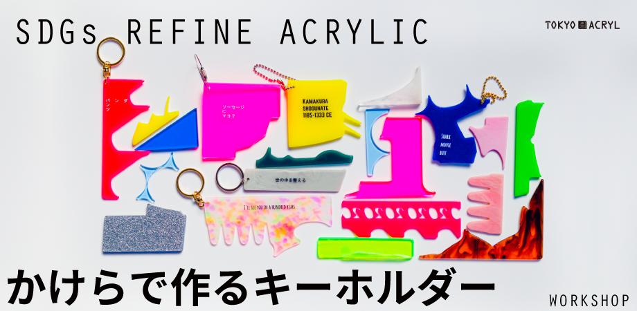 かけらでつくるキーホルダーワークショップ / TOKYO ACRYL