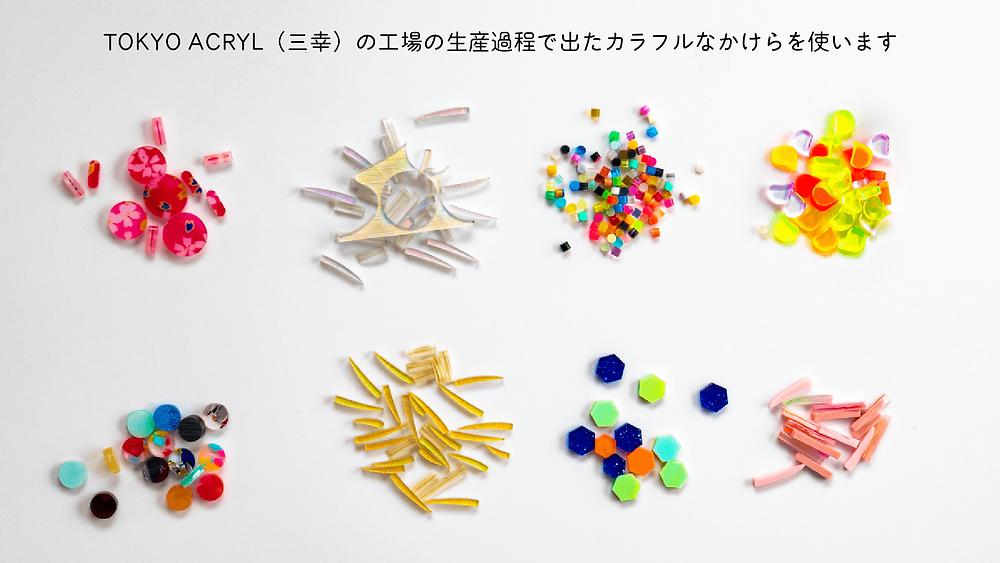 TOKYO ACRYL(三幸)の工場の生産過程で出たカラフルなかけらを使います