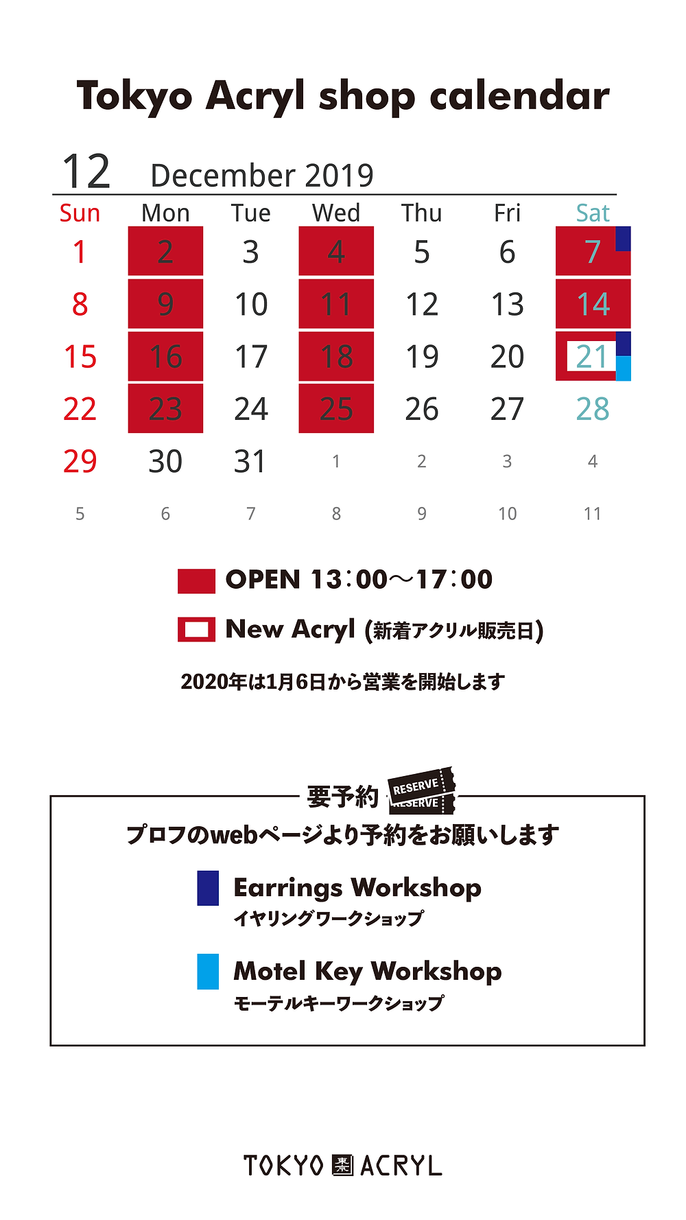 Tokyo Acryl shoop12月カレンダー