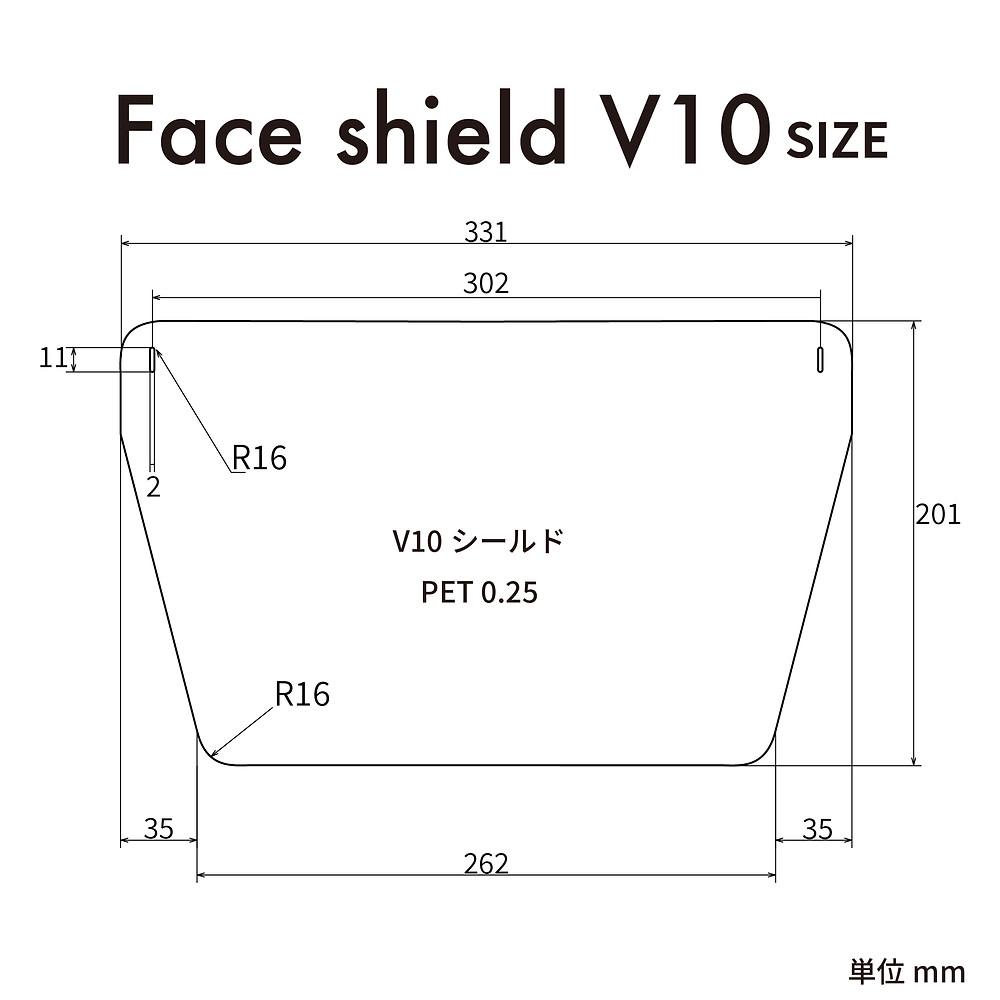 フェイスシールド V10寸法
