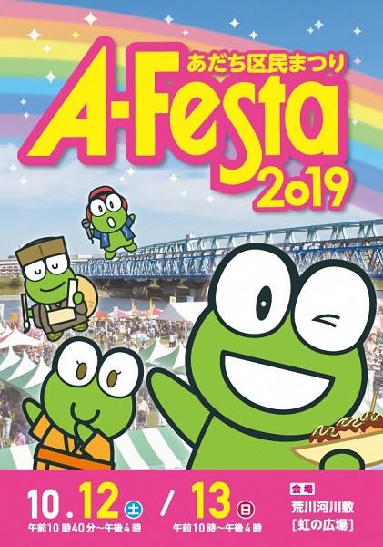 あだち区民まつり「A-Festa2019」