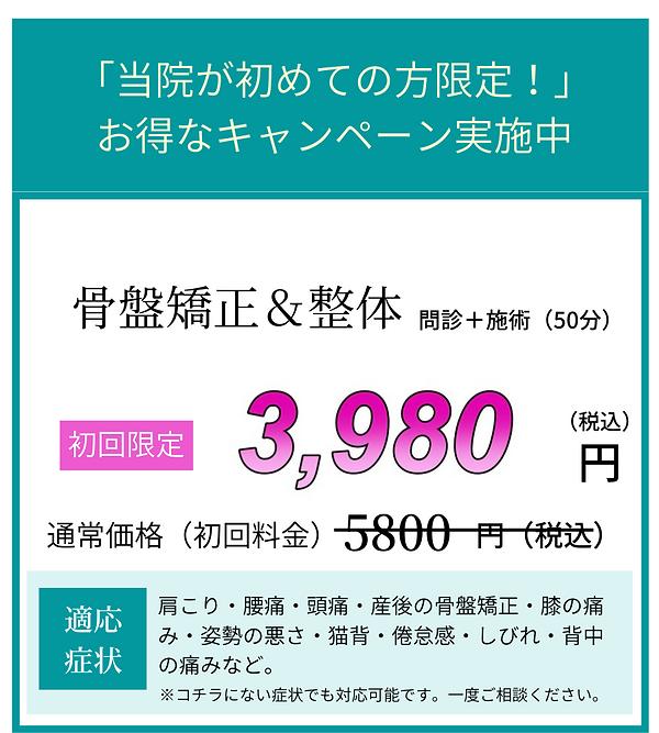 「当院が初めての方限定!」 お得なキャンペーン実施中 (11).png