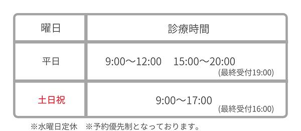 土日祝も営業 (72).png