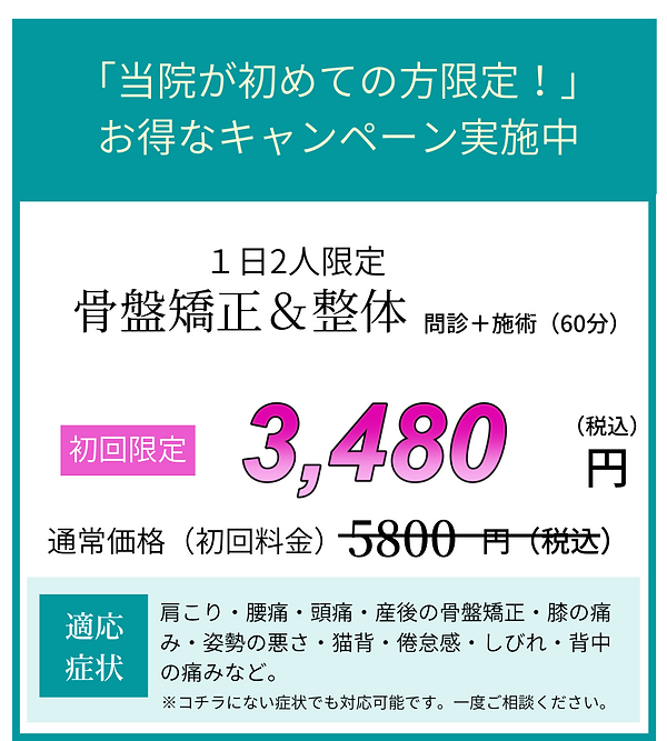 「当院が初めての方限定!」 お得なキャンペーン実施中 (8).png