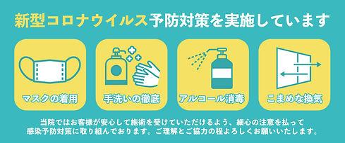 corona_taisakubanner1.jpg