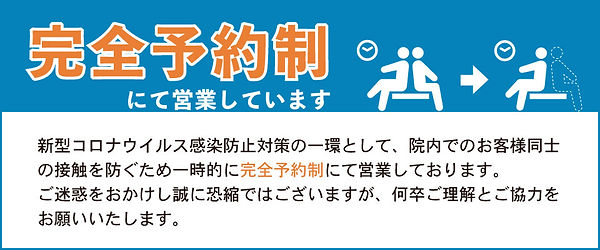 corona_taisakubanner3.jpg