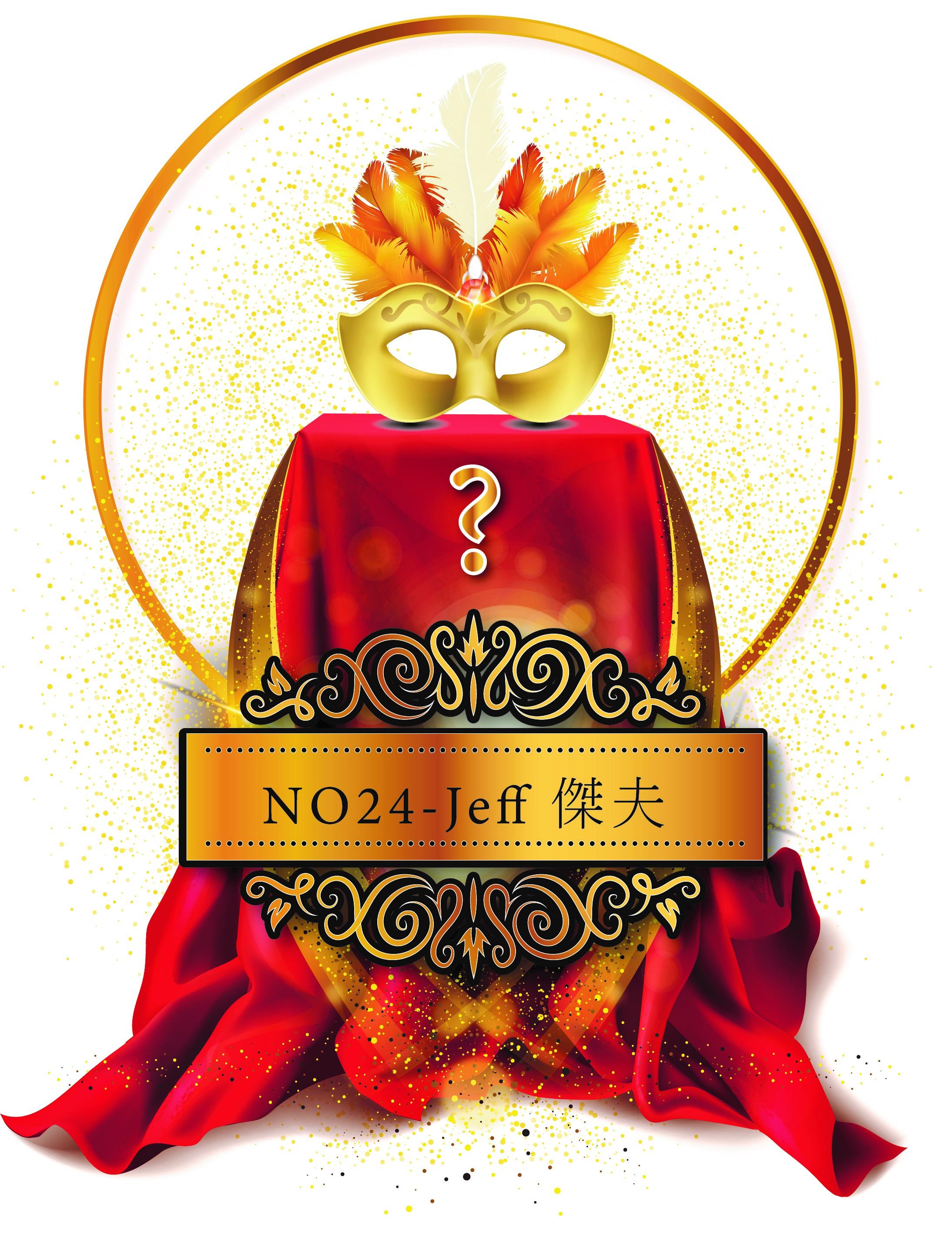 No24Jeff傑夫-神秘編號