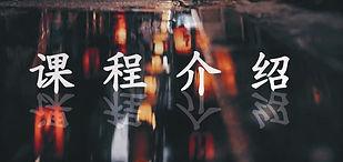 課程介紹1_page-0001.jpg