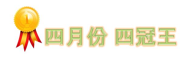 四冠王.png