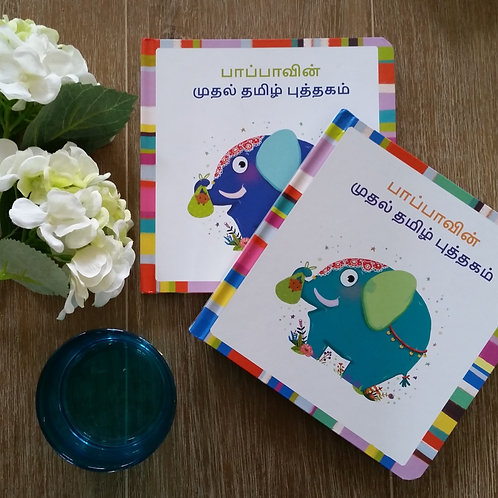 Baby's First Tamil Book Set (Uyir & Mei)