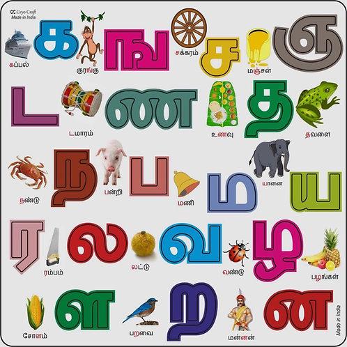 Alphabet Puzzle - Uyir Mei Ezhuthukkal