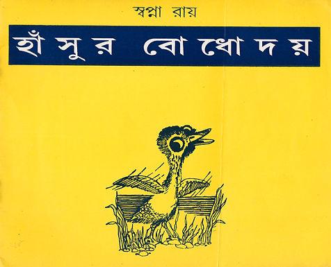 হাঁসুর বোধোদয়