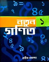 Shishuangan-Math-TB-I.JPEG