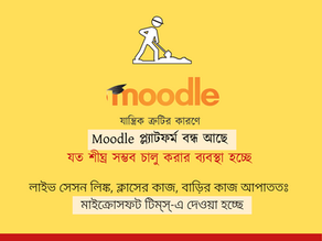 Moodle: যান্ত্রিক কারণে বন্ধ আছে