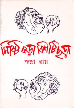 SRaay-Cover-MKBC