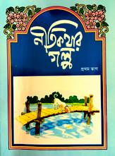 shishuangan-Malda-WB-Values-I.JPEG