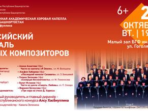 Государственная академическая хоровая капелла. В рамках всероссийского фестиваля молодых композиторо