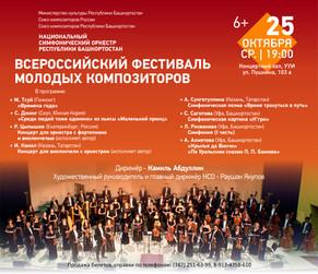 Национальный симфонический оркестр республики Башкортостан Среда 25 октября 19-00 концертный зал УИИ