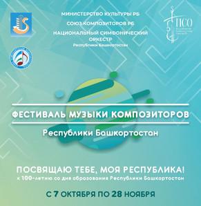 В Уфе стартует Фестиваль музыки композиторов Республики Башкортостан
