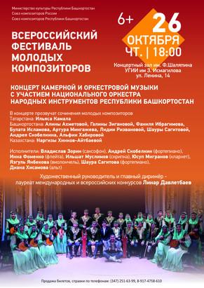 Концерт камерной и  оркестровой музыки в рамках всероссийского фестиваля молодых композиторов. Четве