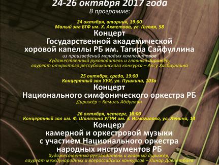 Уфа принимает Всероссийский фестиваль молодых композиторов