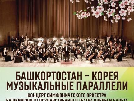 Башкортостан – Корея. Музыкальные параллели