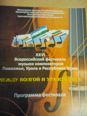 Между Волгой и Уралом-2014