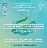 «ПОСВЯЩАЮ ТЕБЕ, МОЯ РЕСПУБЛИКА!» С 7 октября по 28 ноября в Уфе пройдет фестиваль музыки композиторо