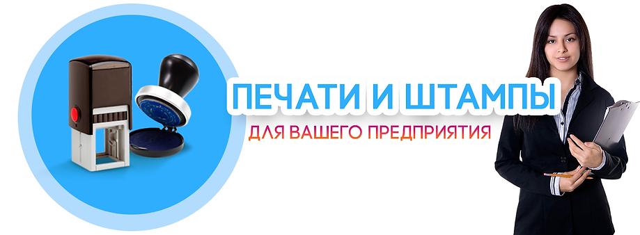 печати и штампы в Петрозаводске Digital Press