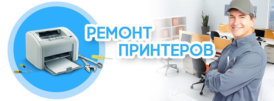 Ремонт принтеров в Петрозаводске типография Digital Press
