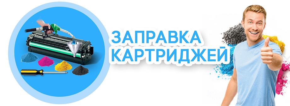 Заправка картриджей в Петрозаводске типография Digital Press
