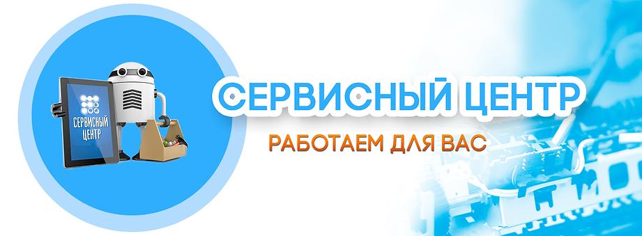 Сервисный центр в Пертрозаводске