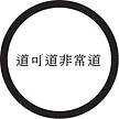 לוגו דיקור ברוח הדאו.png