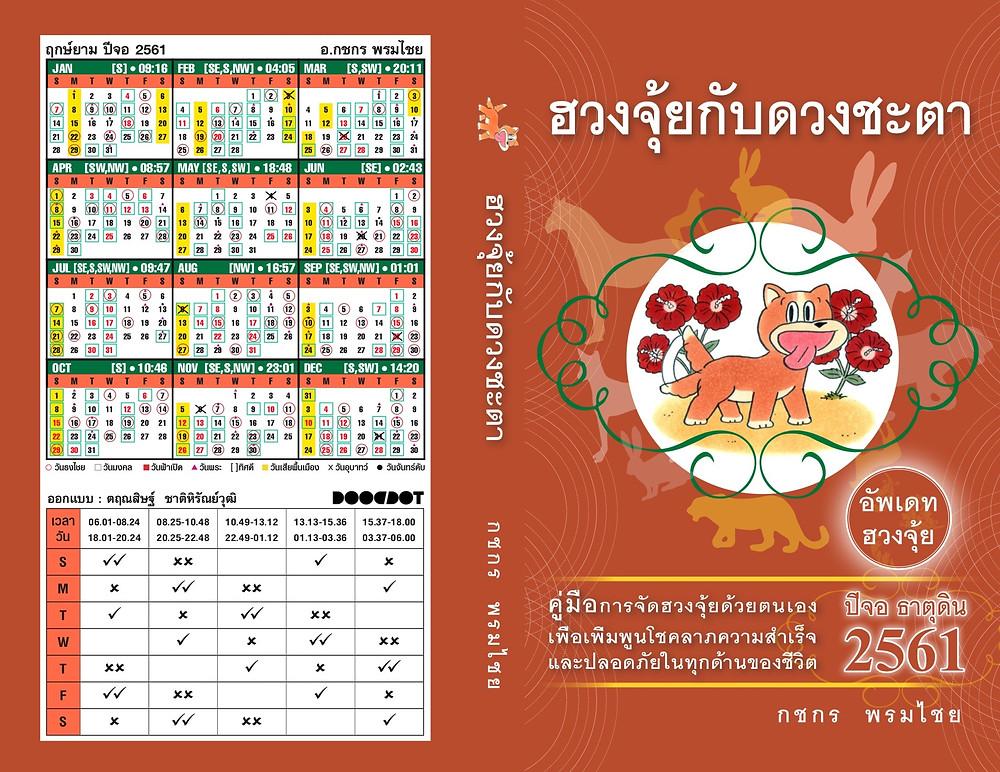 หนังสือฮวงจุ้ยกับโชคชะตา ปีจอ ธาตุดิน 2561 โดย อ. กชกร พรมไชย