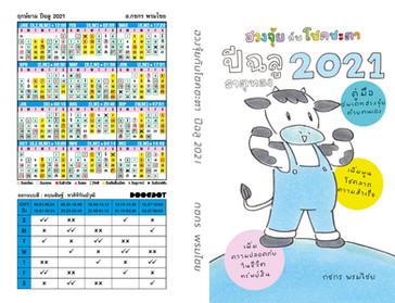 หนังสือฮวงจุ้ยกับโชคชะตา ปีฉลู ธาตุทอง 2021 โดย อ. กชกร พรมไชย