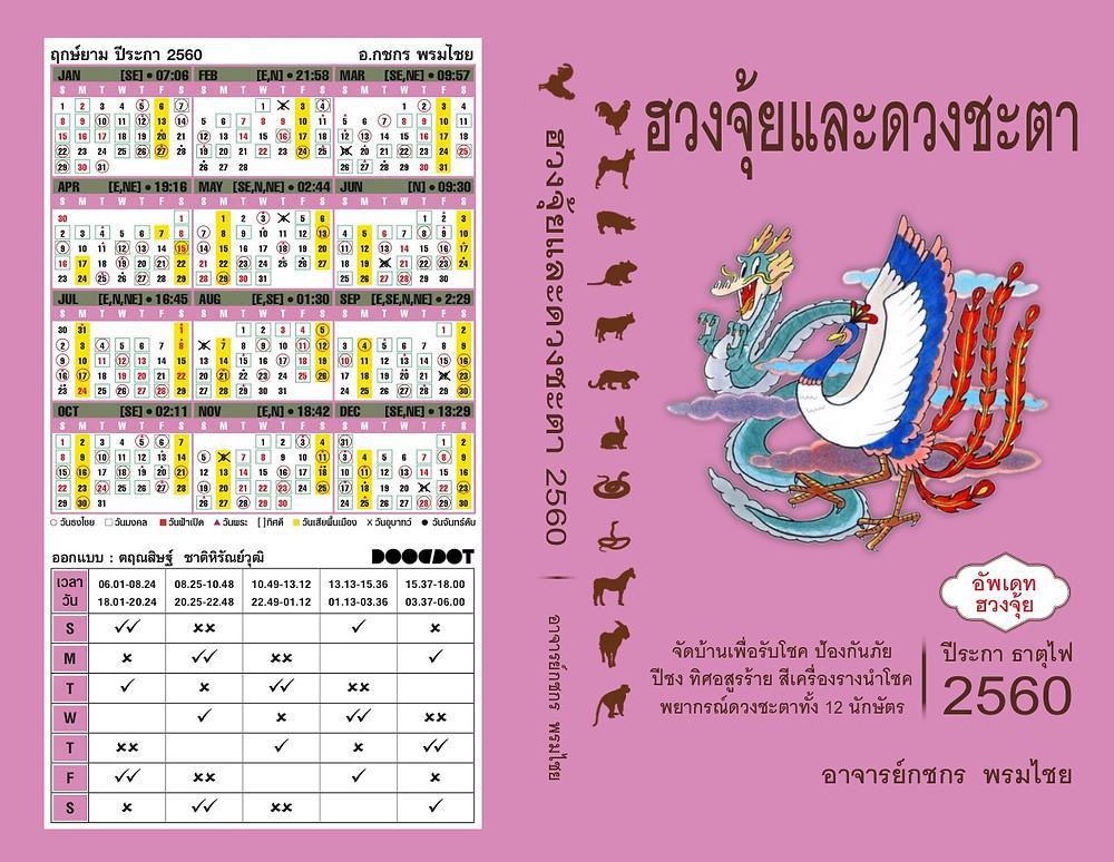 หนังสือฮวงจุ้ยกับโชคชะตา ปีระกา ธาตุไฟ 2560 โดย อ. กชกร พรมไชย