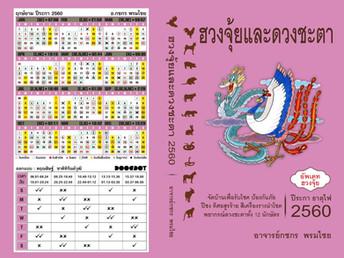 หนังสือฮวงจุ้ยและดวงชะตา ปีระกา ธาตุไฟ 2560
