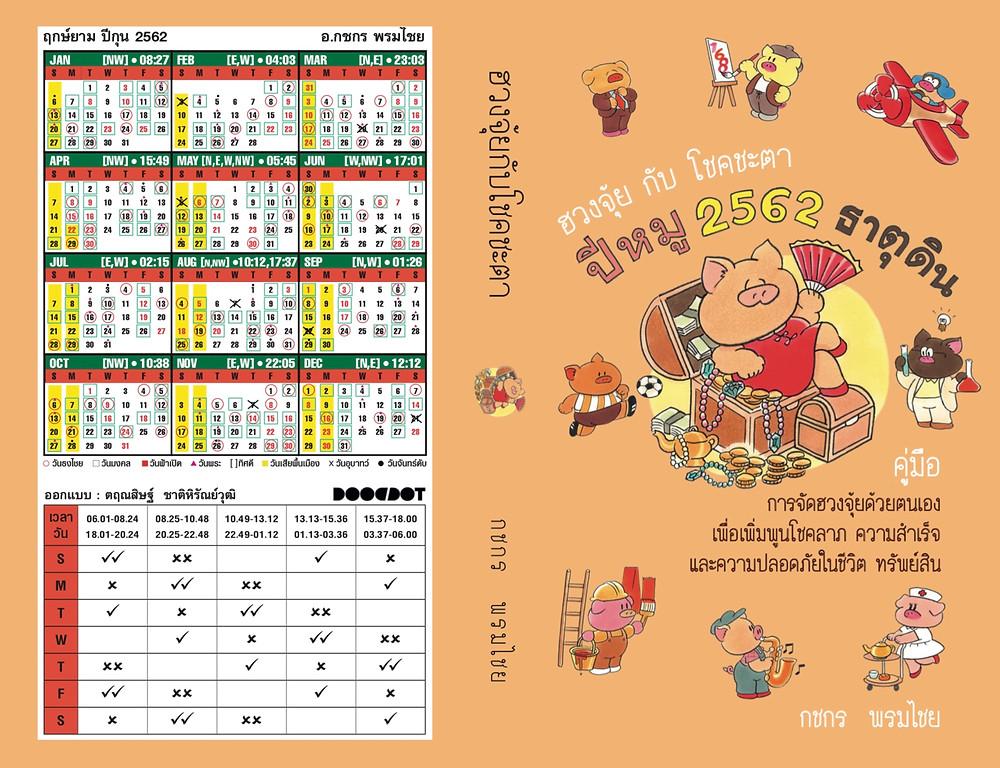 หนังสือฮวงจุ้ยกับโชคชะตา ปีหมู ธาตุดิน 2562 โดย อ. กชกร พรมไชย