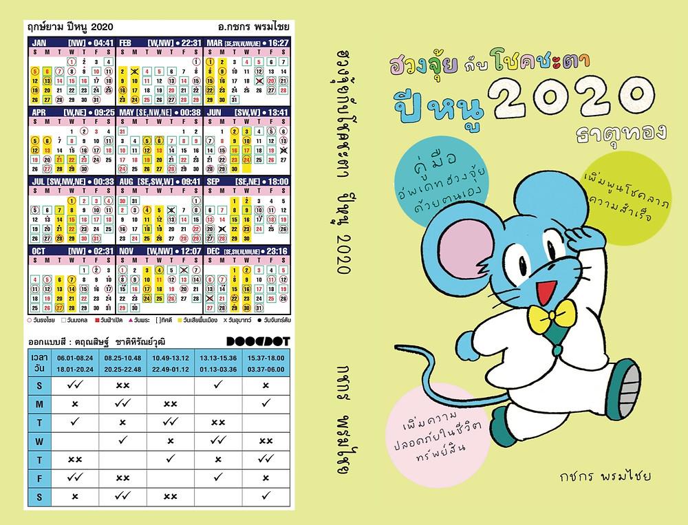 หนังสือฮวงจุ้ยกับโชคชะตา ปีหนู ธาตุทอง 2020 โดย อ. กชกร พรมไชย