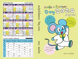 หนังสือฮวงจุ้ยกับโชคชะตา ปีชวด ธาตุทอง 2020