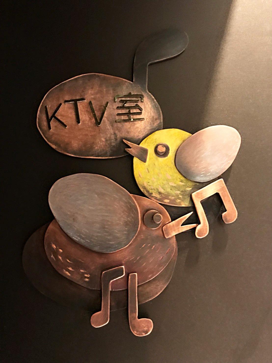 2018 指示牌 - KTV室