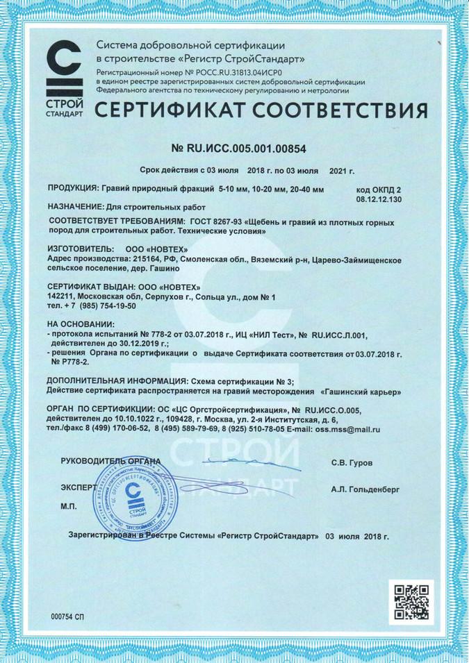 Сертификат Новтех щебень.jpg