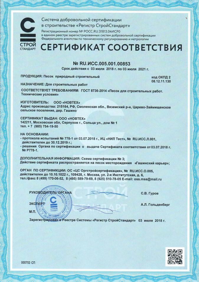 Сертификат Новтех песок.jpg